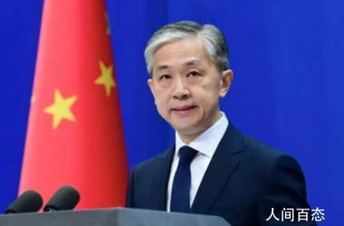 外交部回应蓬佩奥再提中国威胁 不过是蓬氏谎言的陈词滥调