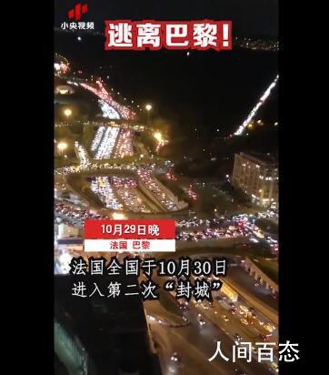 大量法国人赶在封城前离开巴黎 路上堵成一片