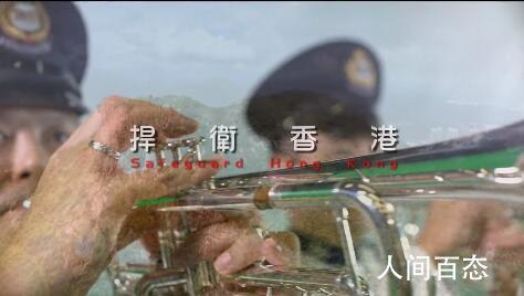 香港警队主题曲来了 《捍卫香港》登场