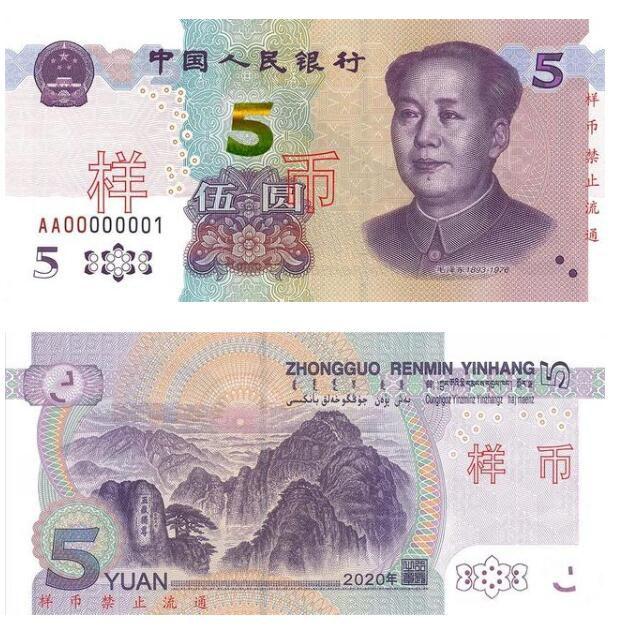 新版人民币5元纸币即将发布 提升了整体防伪性能