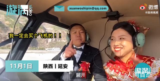 男子花1197元带新娘乘坐直升机 只为感受壶口瀑布的壮观