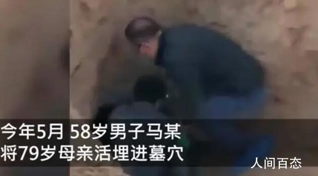 陕西男子活埋79岁母亲 获刑12年