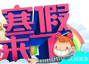 北京寒假放假时间公布 2021年1月30日—2月28日