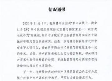 丽江回应古城银器店老板骂游客 涉嫌违法行为已立案调查