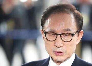 韩国前总统李明博今日入狱 将于2036年刑满释放