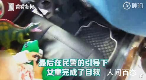 2岁女童成功自救 被粗心父母独自留在车内