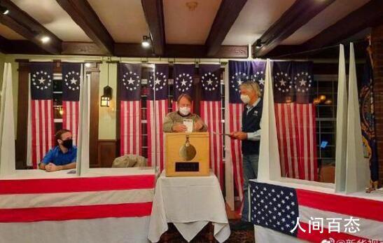 美国大选选举日投票正式开始 选民的心态琢磨不透