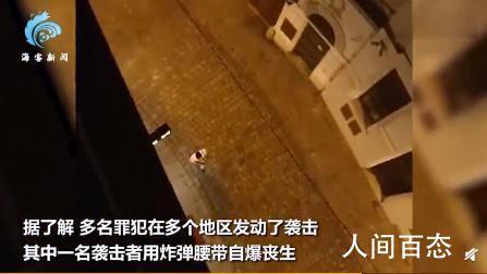 奥地利发生恐袭7人遭枪击身亡 该地区已被封锁抓捕行动仍在继续
