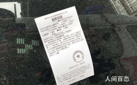 车主车位内停车还被贴罚单 这究竟是怎么回事呢