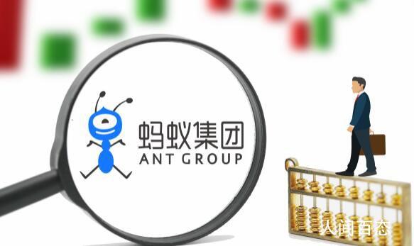 上交所暂缓蚂蚁集团上市 因实控人马云等被监管联合约谈
