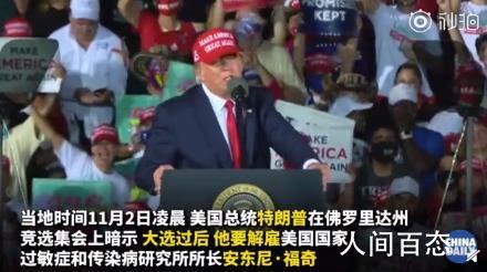 特朗普称大选后决定是否解雇福奇 引发支持者高呼福奇下台