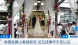 韩国花1.2万亿元催婚不管用 8月韩国人口自然减少2812人