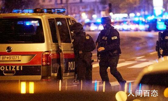 维也纳恐袭枪手身份 为伊斯兰国支持者