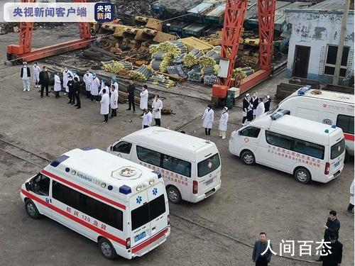 陕西一煤矿疑似瓦斯突出8人失联 当班入井42人已安全升井34人