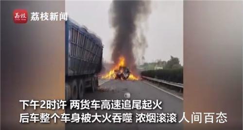 货车追尾起火20吨零食被烧 提醒:司机在行驶前一定要做好车辆安全检查