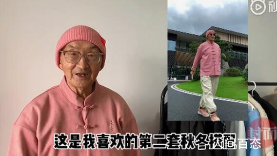 武汉83岁爷爷的硬核买家秀 网友:爷爷真的好可爱