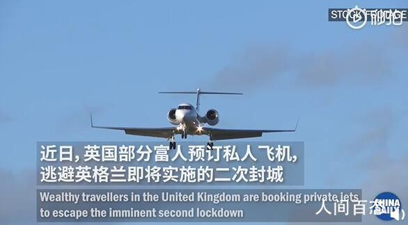 英国富人乘私人飞机逃离二次封城 每趟最多可搭载5人