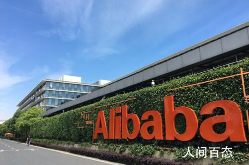 阿里巴巴公布第二季度财报 集团收入1550.59亿元人民币