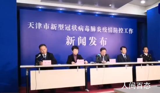 天津涉疫情货物已流向3个地区 进入战时状态