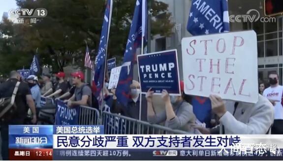 美国同时出现抗议示威和上街庆祝 双方在多地都发生了对峙