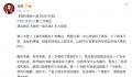 马苏发长文 指责李小璐风波影响自己发展