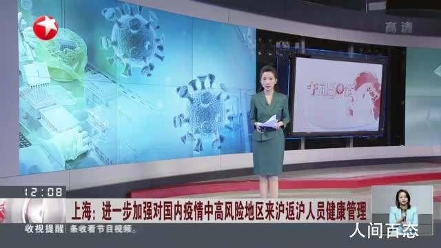 上海浦东新区一村列为中风险地区