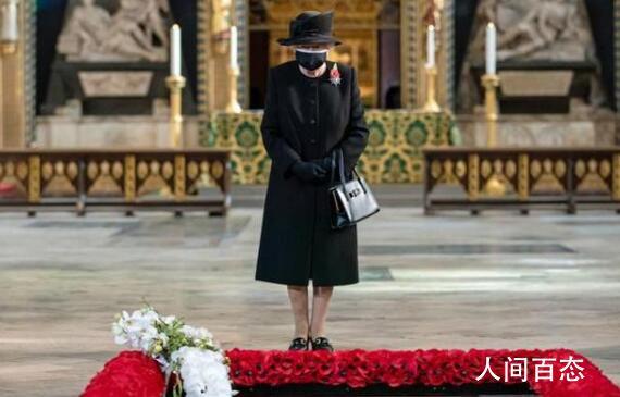 英国女王首次戴口罩亮相 出席一个纪念阵亡无名战士的仪式