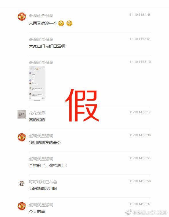 上海新增第2例本土确诊病例?谣言!