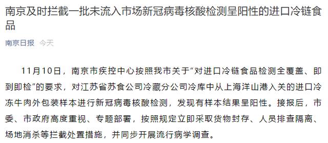 南京拦截一批新冠阳性进口冷链食品 并同步开展流行病学调查