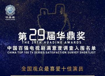 第29届华鼎奖提名名单 呈现出三强争霸的格局
