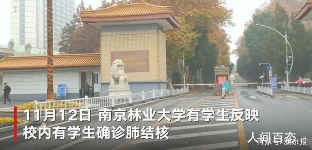 南京林业大学出现肺结核感染病例 有1名学生确诊另有4名疑似病例