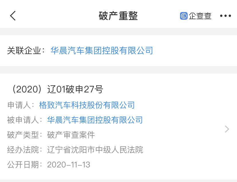 华晨汽车被申请破产 当前被执行总金额近4亿元