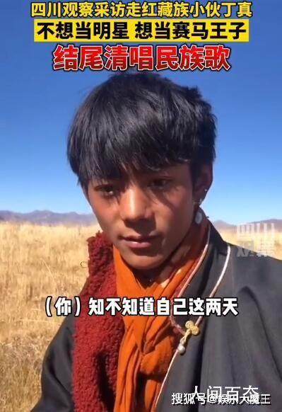 走红藏族小伙丁真想当赛马王子 丁真是谁个人资料介绍