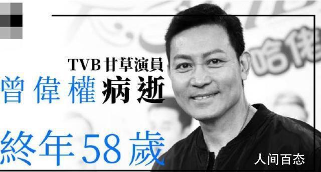 香港演员曾伟权病逝 曾伟权个人资料介绍