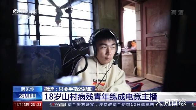 18岁男孩仅手指能动成电竞主播 撒烨个人资料介绍