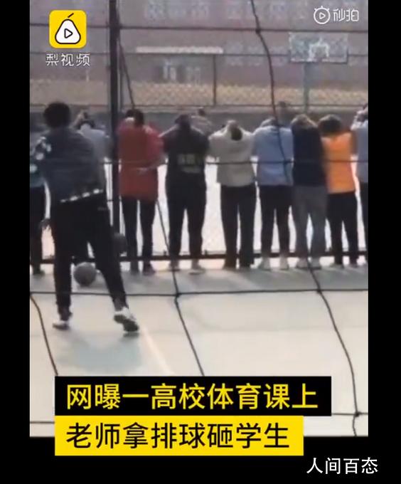 用排球砸学生体育老师已停课 做进一步调查