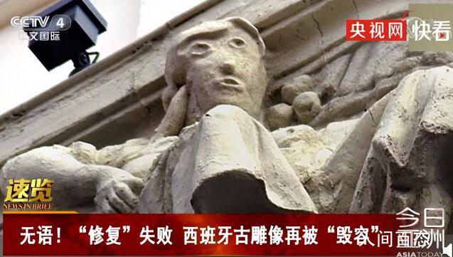 西班牙古雕像遭毁容式修复 雕像变得面目全非