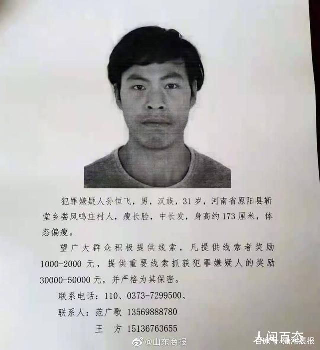 河南杀一家6口嫌犯疑跳黄河失踪 孙恒飞个人资料介绍