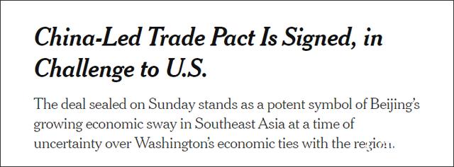 美媒称世界不等我们了 区域全面经济伙伴关系协定完成签署