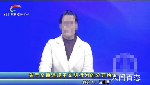 教师因人行道骑车上电视公开检讨 向全市人民道歉