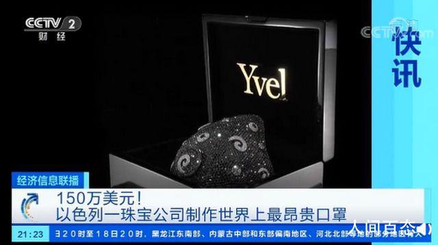 最昂贵口罩卖985万 镶嵌了250克18K黄金以及总重约210克拉的3608颗天然钻石