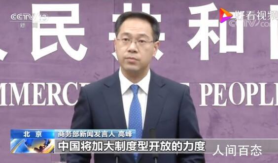 中国对加入CPTPP持积极开放态度 一起来看看具体内容