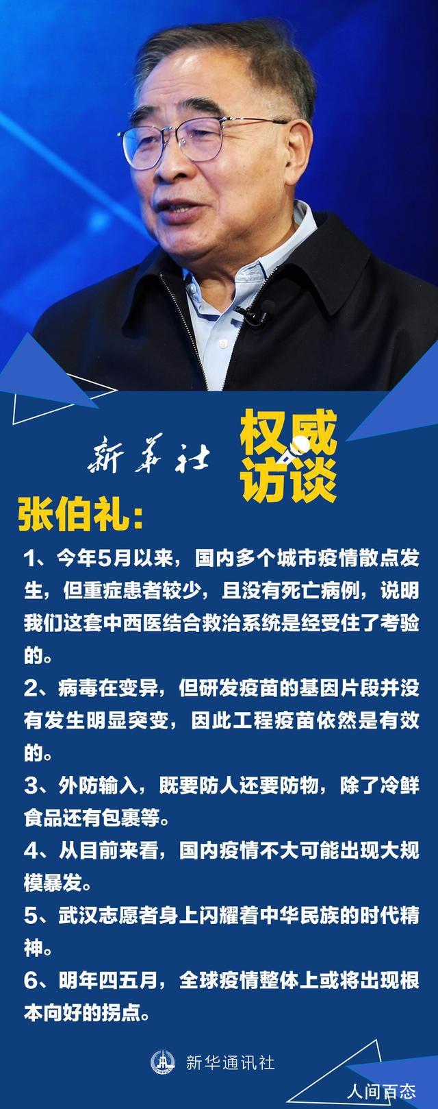 张伯礼:明年四五月疫情或现拐点 将出现根本向好的拐点