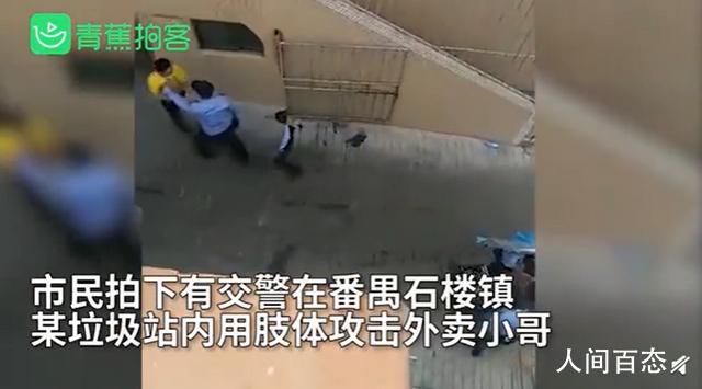 警方通报交警执法时狠踹外卖小哥 正对该起事件作进一步调查