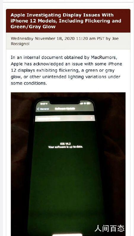 苹果承认绿屏问题 建议技术人员不要提供服务
