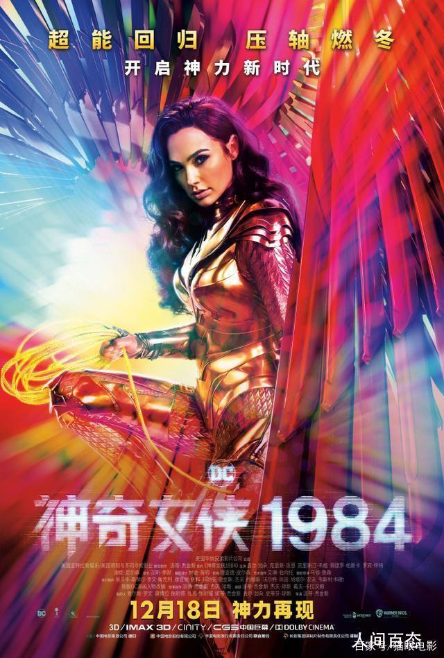 神奇女侠1984定档 正式定档于12月18日内地上映