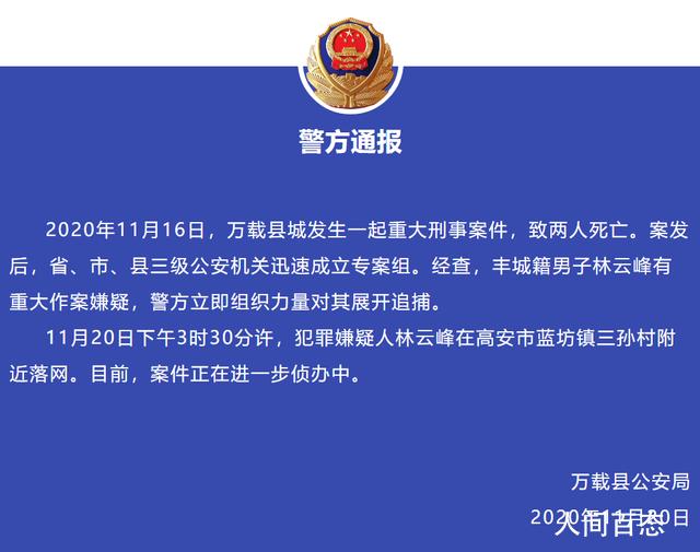 养生会所2女子遇害案嫌犯落网 林云峰个人资料介绍