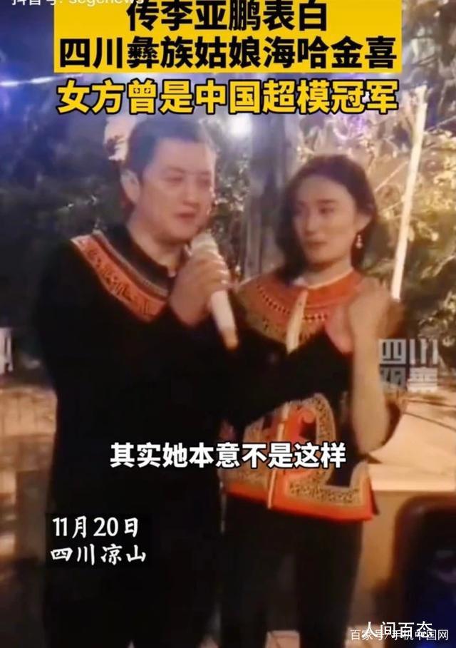 李亚鹏疑似公开恋情 海哈金喜个人资料介绍