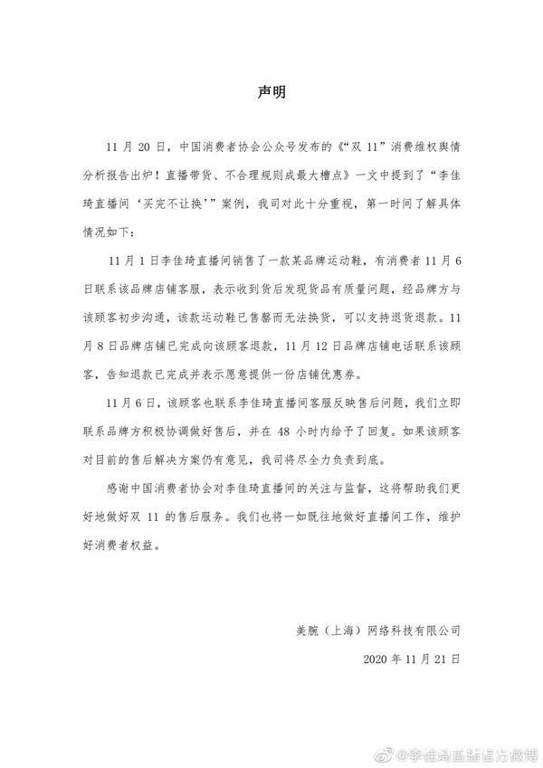 李佳琦方回应买完商品不让换 厂商因为当时货品已售完无法换货