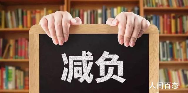 教育部回应为中小学生减负 进一步改进和完善相关政策措施